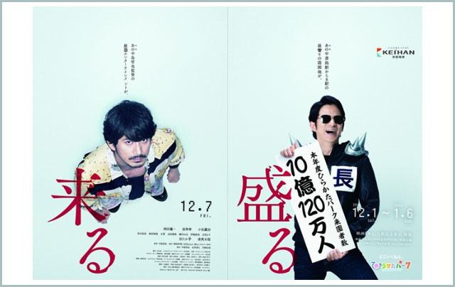 岡田准一主演映画「来る」× ひらかたパーク、期間限定コラボ実施 / +その他