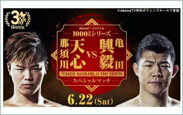 那須川天心 VS 亀田興毅、究極の戦いがついに実現