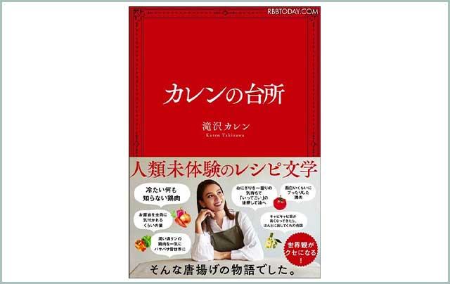 滝沢カレンの料理レシピ本、オリコンBOOKランキングで2週連続トップ10入り /+その他